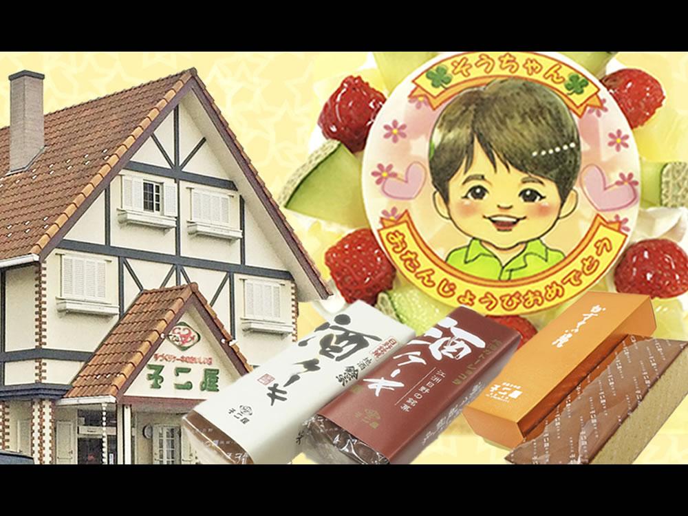 洋菓子の店不二屋