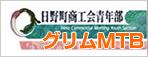日野町商工会青年部・グリムMTB