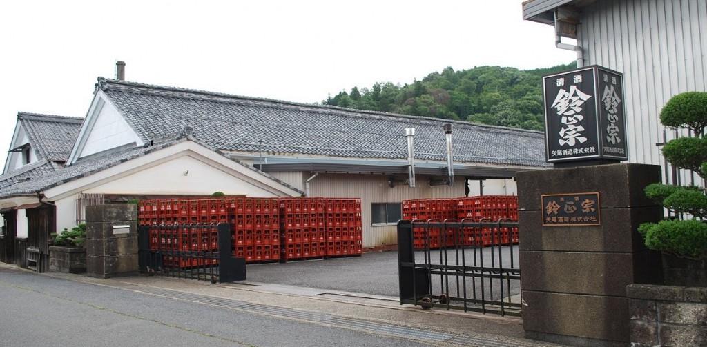 日野の地酒「鈴正宗」の造り酒屋、矢尾酒造